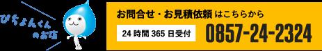 ぴちょんくんのお店 お問合せ・お見積依頼はこちらから 24時間365日受付 0857-24-2324